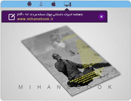 دانلود ماهنامه ادبيات داستاني چوك نسخه مرداد 92